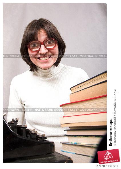 Купить «Библиотекарь», фото № 131511, снято 21 октября 2007 г. (c) Коваль Василий / Фотобанк Лори
