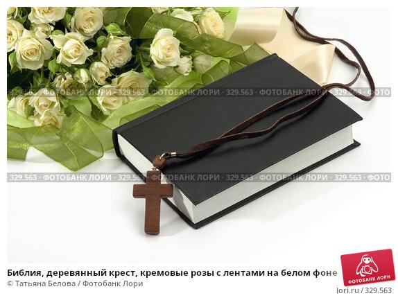 Библия, деревянный крест, кремовые розы с лентами на белом фоне, фото № 329563, снято 21 мая 2008 г. (c) Татьяна Белова / Фотобанк Лори