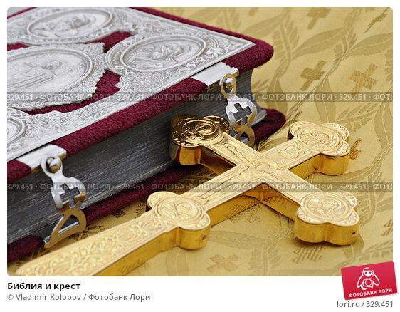Библия и крест, фото № 329451, снято 27 мая 2008 г. (c) Vladimir Kolobov / Фотобанк Лори