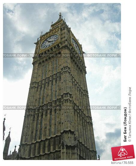 Купить «Биг Бен (Лондон)», эксклюзивное фото № 70555, снято 15 августа 2006 г. (c) Татьяна Юни / Фотобанк Лори