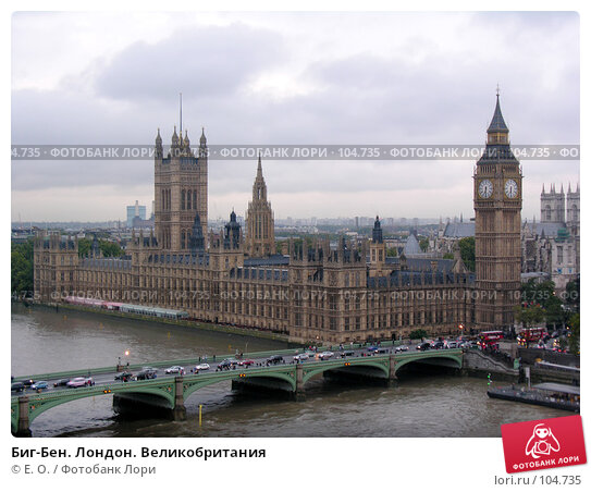 Биг-Бен. Лондон. Великобритания, фото № 104735, снято 10 января 2017 г. (c) Екатерина Овсянникова / Фотобанк Лори