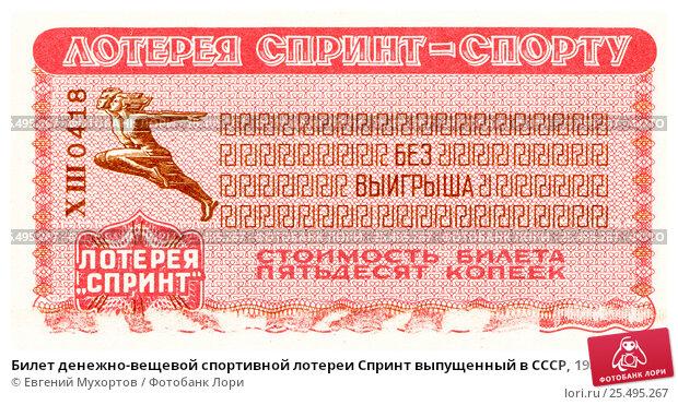 https://prv3.lori-images.net/bilet-denezhno-veschevoi-sportivnoi-loterei-sprint-0025495267-preview.jpg