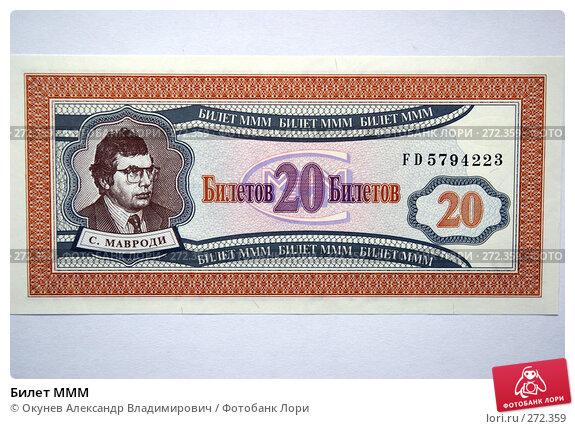 Билет МММ, фото № 272359, снято 18 апреля 2008 г. (c) Окунев Александр Владимирович / Фотобанк Лори