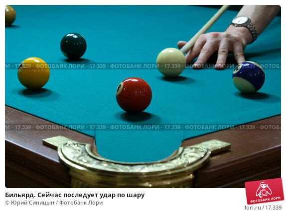 Бильярд. Сейчас последует удар по шару, фото № 17339, снято 1 января 2007 г. (c) Юрий Синицын / Фотобанк Лори