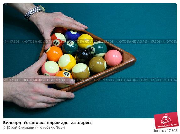 Купить «Бильярд. Установка пирамиды из шаров», фото № 17303, снято 31 декабря 2006 г. (c) Юрий Синицын / Фотобанк Лори