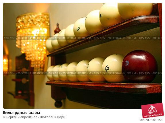 Бильярдные шары, фото № 185155, снято 28 сентября 2007 г. (c) Сергей Лаврентьев / Фотобанк Лори