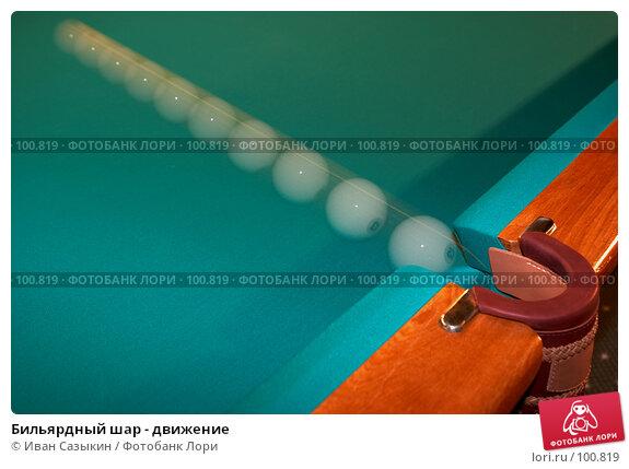 Бильярдный шар - движение, фото № 100819, снято 27 октября 2006 г. (c) Иван Сазыкин / Фотобанк Лори