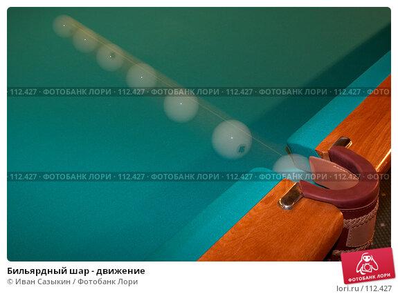 Купить «Бильярдный шар - движение», фото № 112427, снято 27 октября 2006 г. (c) Иван Сазыкин / Фотобанк Лори