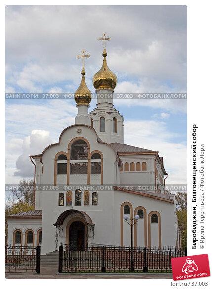 Биробиджан, Благовещенский собор, эксклюзивное фото № 37003, снято 22 сентября 2005 г. (c) Ирина Терентьева / Фотобанк Лори