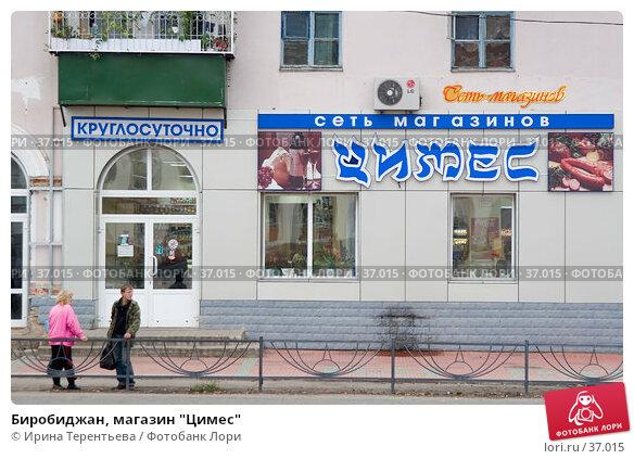 """Биробиджан, магазин """"Цимес"""", эксклюзивное фото № 37015, снято 22 сентября 2005 г. (c) Ирина Терентьева / Фотобанк Лори"""