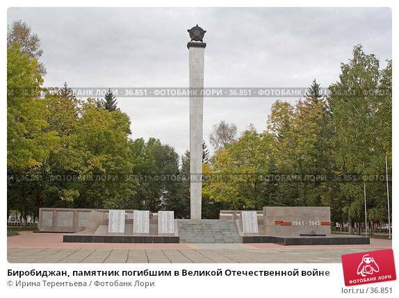 Биробиджан, памятник погибшим в Великой Отечественной войне, эксклюзивное фото № 36851, снято 22 сентября 2005 г. (c) Ирина Терентьева / Фотобанк Лори