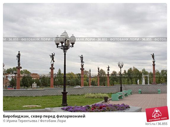 Биробиджан, сквер перед филармонией, эксклюзивное фото № 36855, снято 22 сентября 2005 г. (c) Ирина Терентьева / Фотобанк Лори