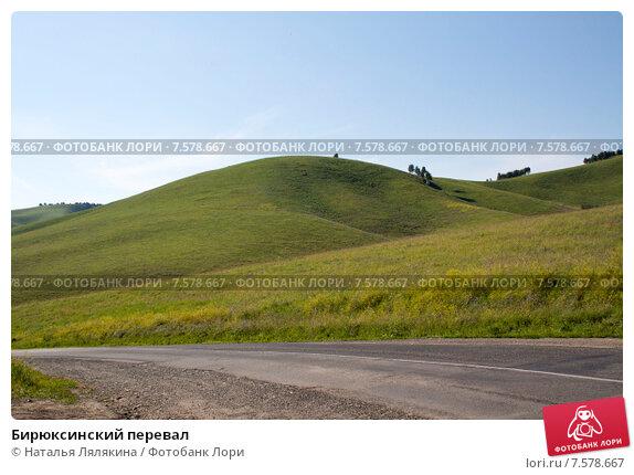 Бирюксинский перевал (2014 год). Стоковое фото, фотограф Наталья Лялякина / Фотобанк Лори