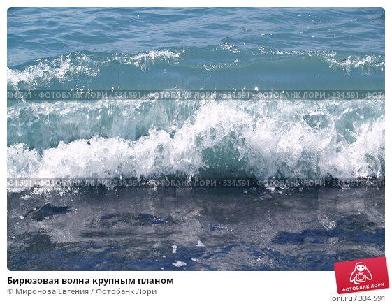 Бирюзовая волна крупным планом, фото № 334591, снято 9 декабря 2016 г. (c) Миронова Евгения / Фотобанк Лори
