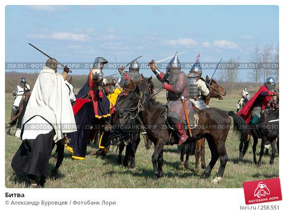 Битва, фото № 258551, снято 20 апреля 2008 г. (c) Александр Буровцев / Фотобанк Лори