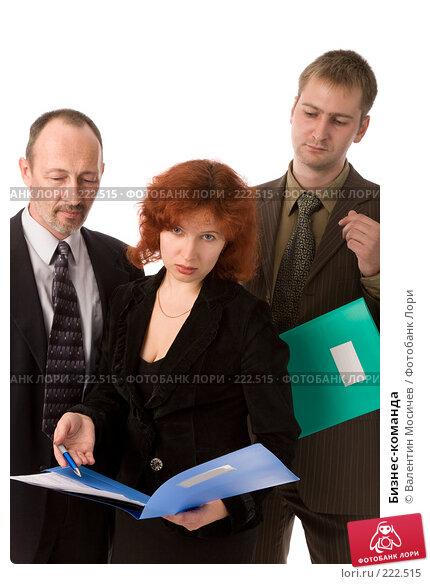 Бизнес-команда, фото № 222515, снято 9 сентября 2007 г. (c) Валентин Мосичев / Фотобанк Лори