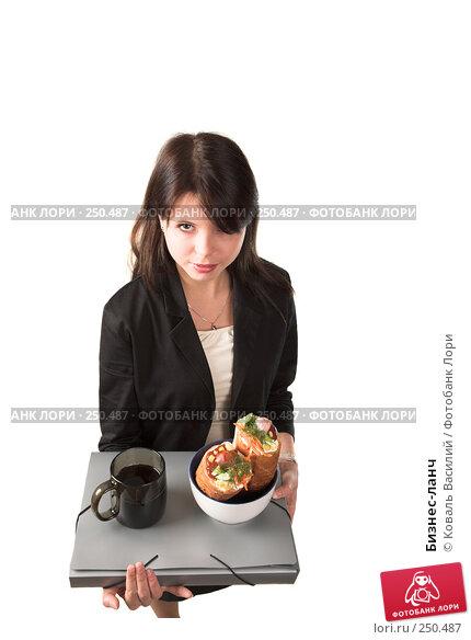 Бизнес-ланч, фото № 250487, снято 6 октября 2007 г. (c) Коваль Василий / Фотобанк Лори
