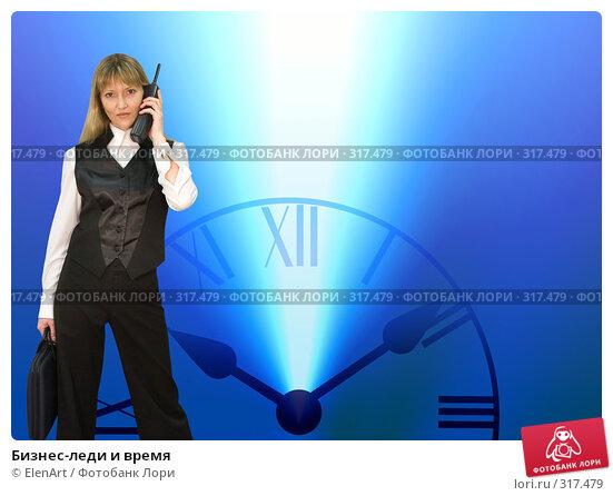 Бизнес-леди и время, фото № 317479, снято 29 марта 2017 г. (c) ElenArt / Фотобанк Лори