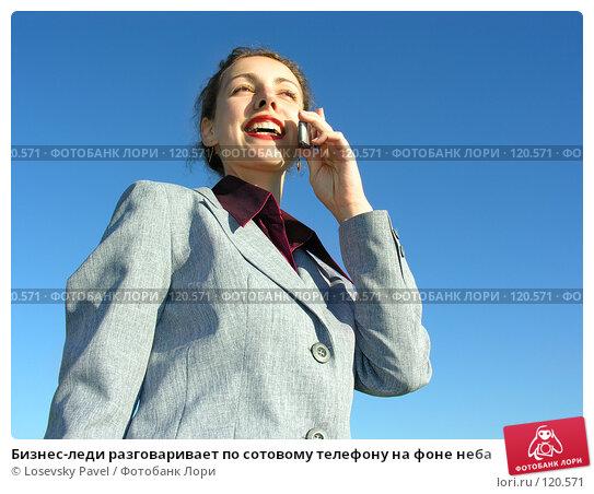 Бизнес-леди разговаривает по сотовому телефону на фоне неба, фото № 120571, снято 20 августа 2005 г. (c) Losevsky Pavel / Фотобанк Лори