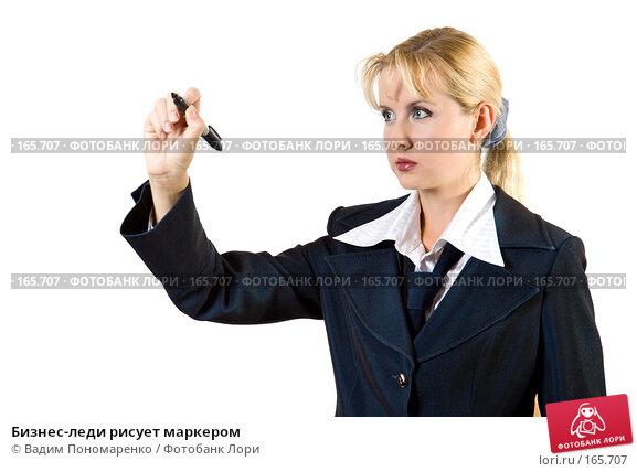 Бизнес-леди рисует маркером, фото № 165707, снято 8 сентября 2007 г. (c) Вадим Пономаренко / Фотобанк Лори