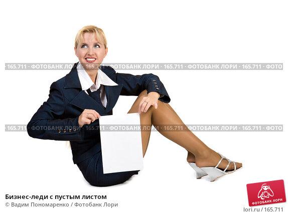 Бизнес-леди с пустым листом, фото № 165711, снято 8 сентября 2007 г. (c) Вадим Пономаренко / Фотобанк Лори