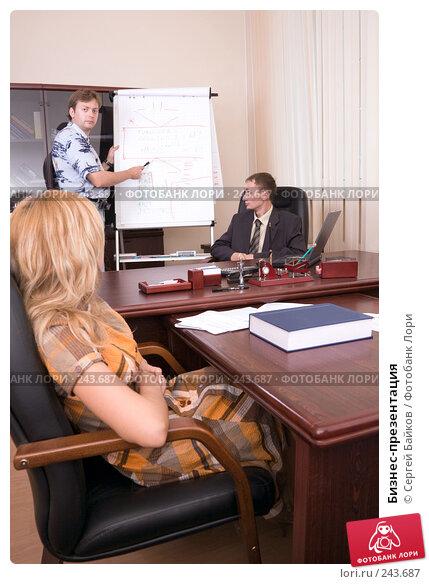 Бизнес-презентация, фото № 243687, снято 28 августа 2007 г. (c) Сергей Байков / Фотобанк Лори
