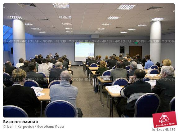 Купить «Бизнес-семинар», фото № 48139, снято 20 марта 2007 г. (c) Ivan I. Karpovich / Фотобанк Лори