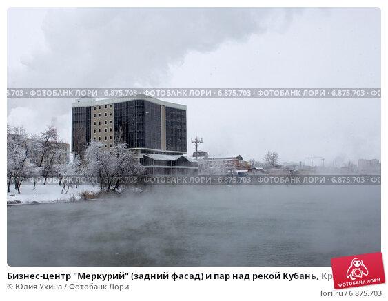 "Купить «Бизнес-центр ""Меркурий"" (задний фасад) и пар над рекой Кубань, Краснодар», фото № 6875703, снято 7 января 2015 г. (c) Юлия Ухина / Фотобанк Лори"
