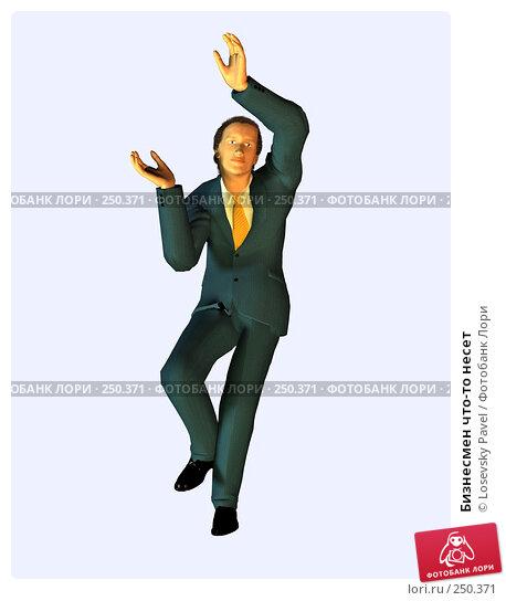 Бизнесмен что-то несет, иллюстрация № 250371 (c) Losevsky Pavel / Фотобанк Лори
