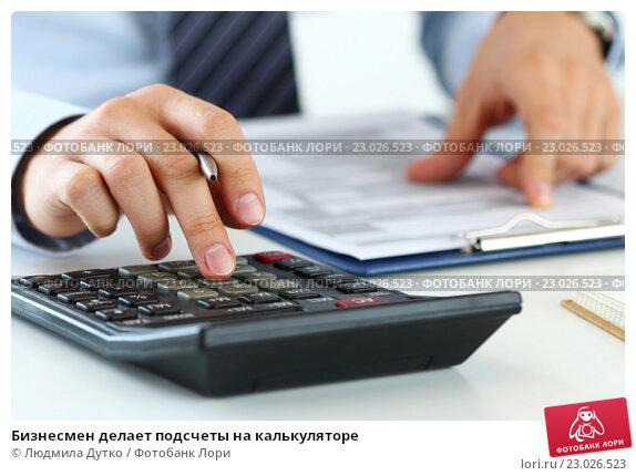 Купить «Бизнесмен делает подсчеты на калькуляторе», фото № 23026523, снято 6 апреля 2016 г. (c) Людмила Дутко / Фотобанк Лори