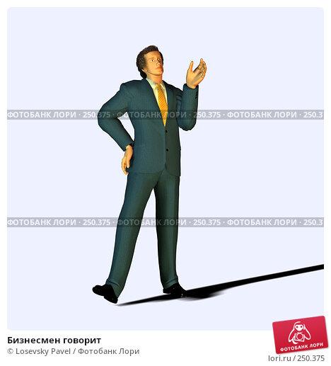 Купить «Бизнесмен говорит», иллюстрация № 250375 (c) Losevsky Pavel / Фотобанк Лори