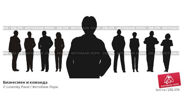 Бизнесмен и команда, иллюстрация № 250379 (c) Losevsky Pavel / Фотобанк Лори