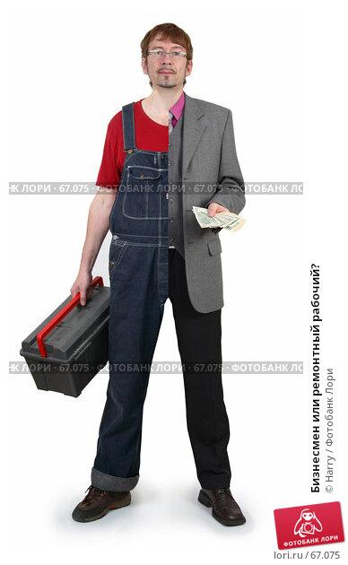 Купить «Бизнесмен или ремонтный рабочий?», фото № 67075, снято 22 июня 2007 г. (c) Harry / Фотобанк Лори