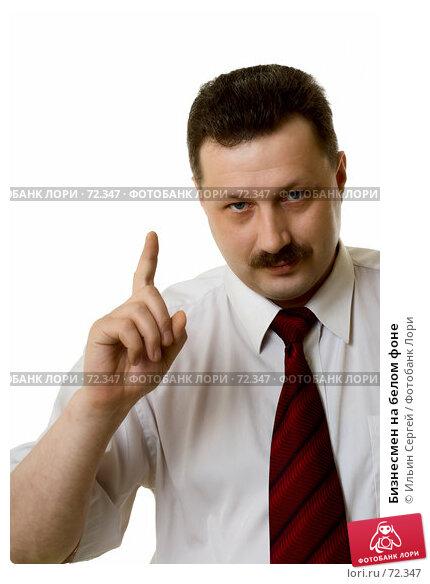 Бизнесмен на белом фоне, фото № 72347, снято 3 апреля 2007 г. (c) Ильин Сергей / Фотобанк Лори