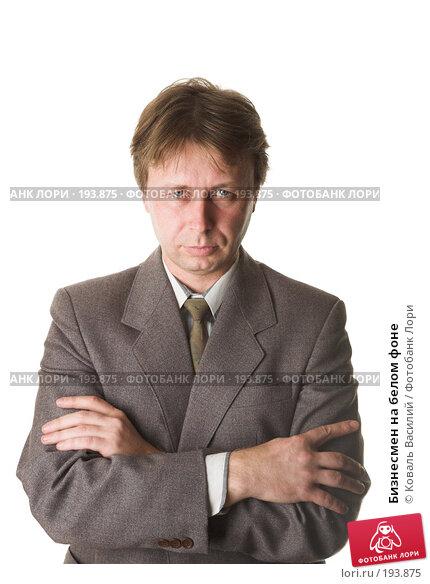 Бизнесмен на белом фоне, фото № 193875, снято 15 декабря 2006 г. (c) Коваль Василий / Фотобанк Лори