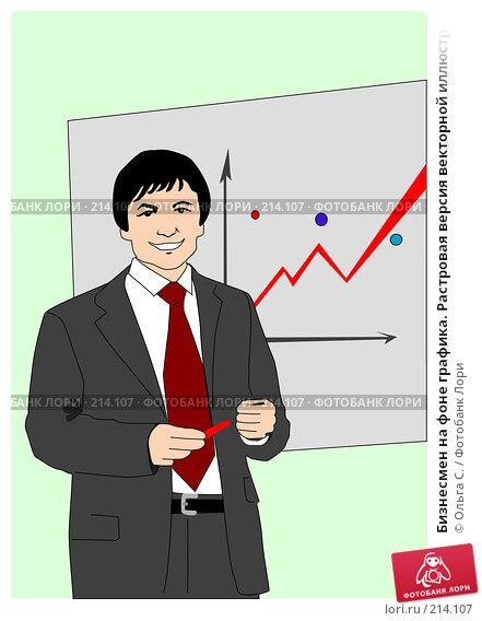 Бизнесмен на фоне графика. Растровая версия векторной иллюстрации, иллюстрация № 214107 (c) Ольга С. / Фотобанк Лори