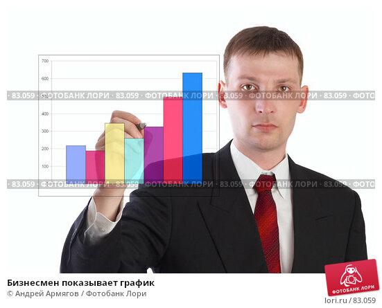 Бизнесмен показывает график, фото № 83059, снято 29 мая 2007 г. (c) Андрей Армягов / Фотобанк Лори