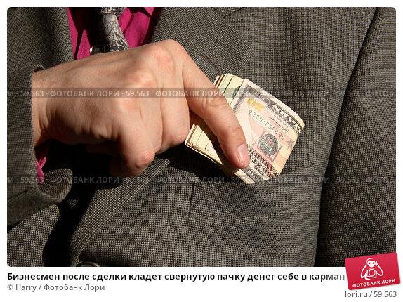 Бизнесмен после сделки кладет свернутую пачку денег себе в карман, фото № 59563, снято 21 июня 2005 г. (c) Harry / Фотобанк Лори