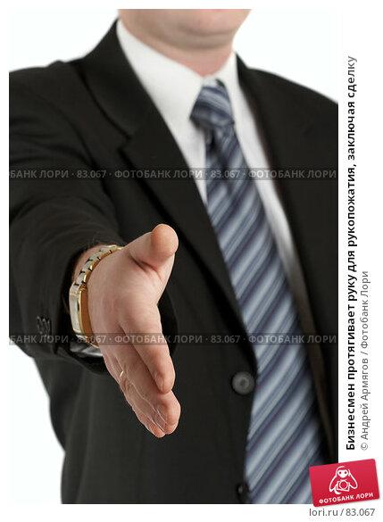 Купить «Бизнесмен протягивает руку для рукопожатия, заключая сделку», фото № 83067, снято 11 января 2007 г. (c) Андрей Армягов / Фотобанк Лори