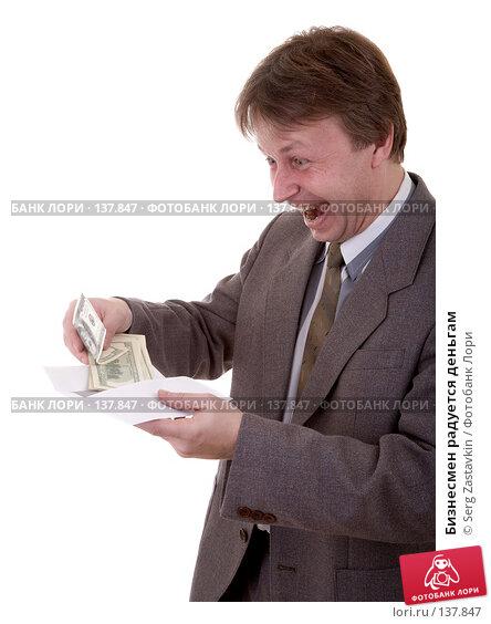 Бизнесмен радуется деньгам, фото № 137847, снято 15 декабря 2006 г. (c) Serg Zastavkin / Фотобанк Лори