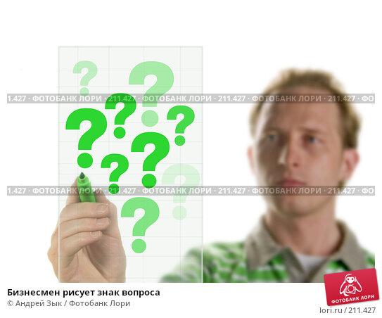 Бизнесмен рисует знак вопроса, фото № 211427, снято 26 мая 2017 г. (c) Андрей Зык / Фотобанк Лори
