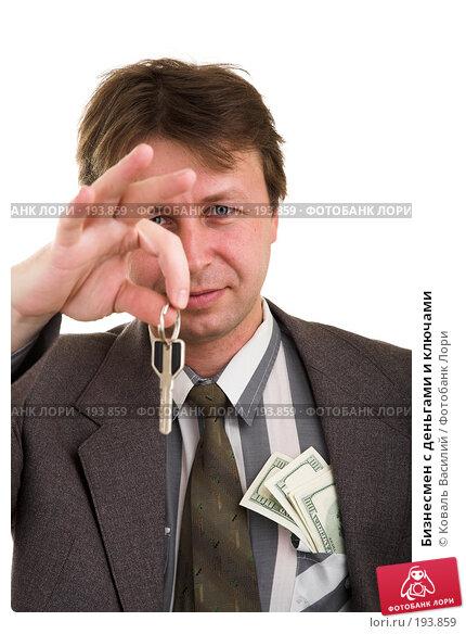 Бизнесмен с деньгами и ключами, фото № 193859, снято 15 декабря 2006 г. (c) Коваль Василий / Фотобанк Лори