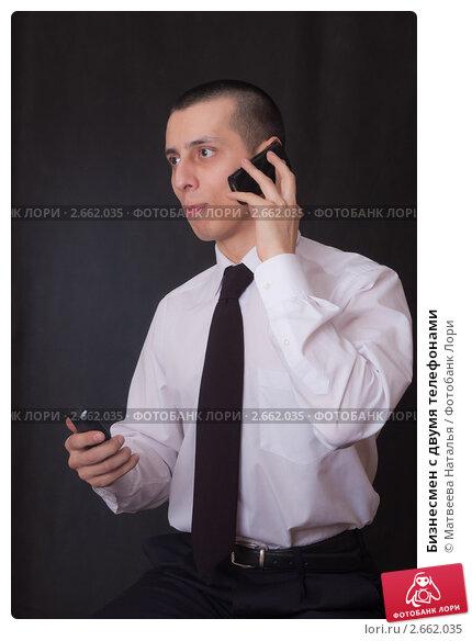 Бизнесмен с двумя телефонами. Стоковое фото, фотограф Матвеева Наталья / Фотобанк Лори