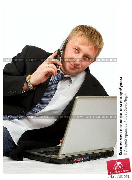 Купить «Бизнесмен с телефоном и ноутбуком», фото № 83071, снято 11 января 2007 г. (c) Андрей Армягов / Фотобанк Лори