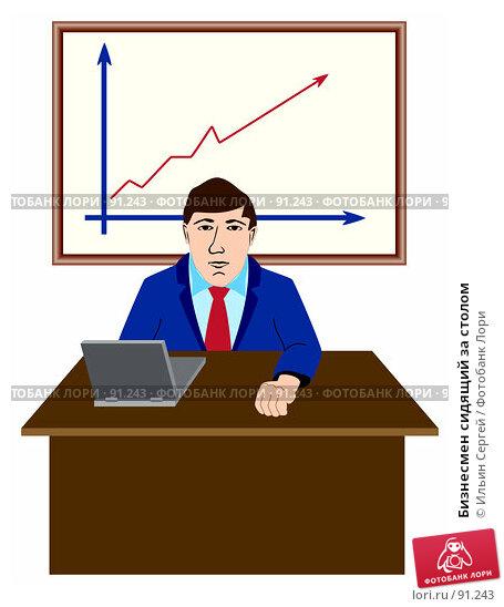 Купить «Бизнесмен сидящий за столом», иллюстрация № 91243 (c) Ильин Сергей / Фотобанк Лори