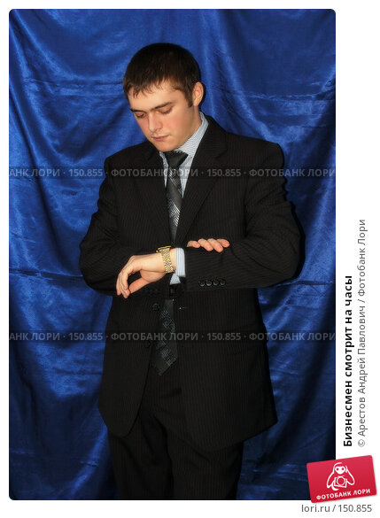 Бизнесмен смотрит на часы, фото № 150855, снято 28 мая 2017 г. (c) Арестов Андрей Павлович / Фотобанк Лори