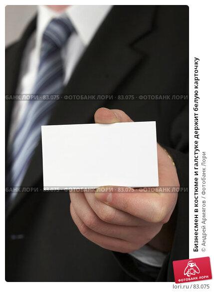 Купить «Бизнесмен в костюме и галстуке держит белую карточку», фото № 83075, снято 11 января 2007 г. (c) Андрей Армягов / Фотобанк Лори