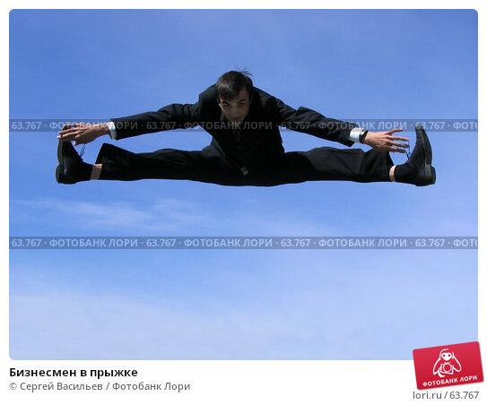 Бизнесмен в прыжке, фото № 63767, снято 10 июня 2007 г. (c) Сергей Васильев / Фотобанк Лори