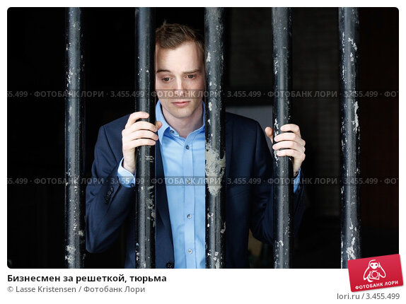 Купить «Бизнесмен за решеткой, тюрьма», фото № 3455499, снято 12 июня 2010 г. (c) Lasse Kristensen / Фотобанк Лори