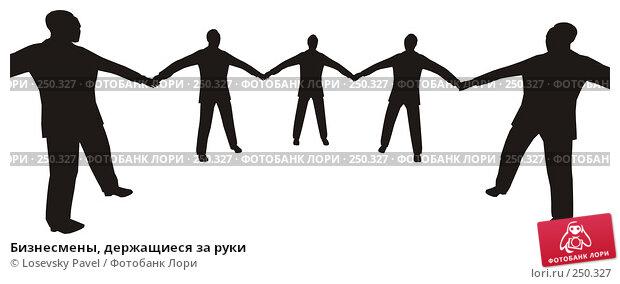 Бизнесмены, держащиеся за руки, иллюстрация № 250327 (c) Losevsky Pavel / Фотобанк Лори